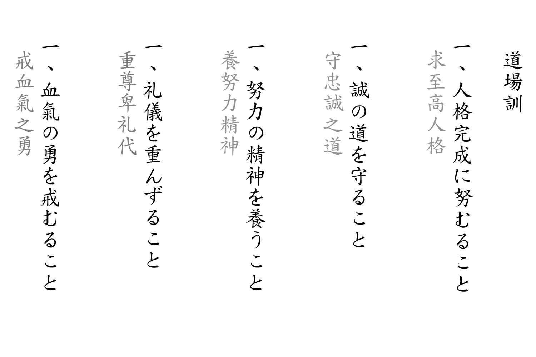 Dojo Kun - Kanji